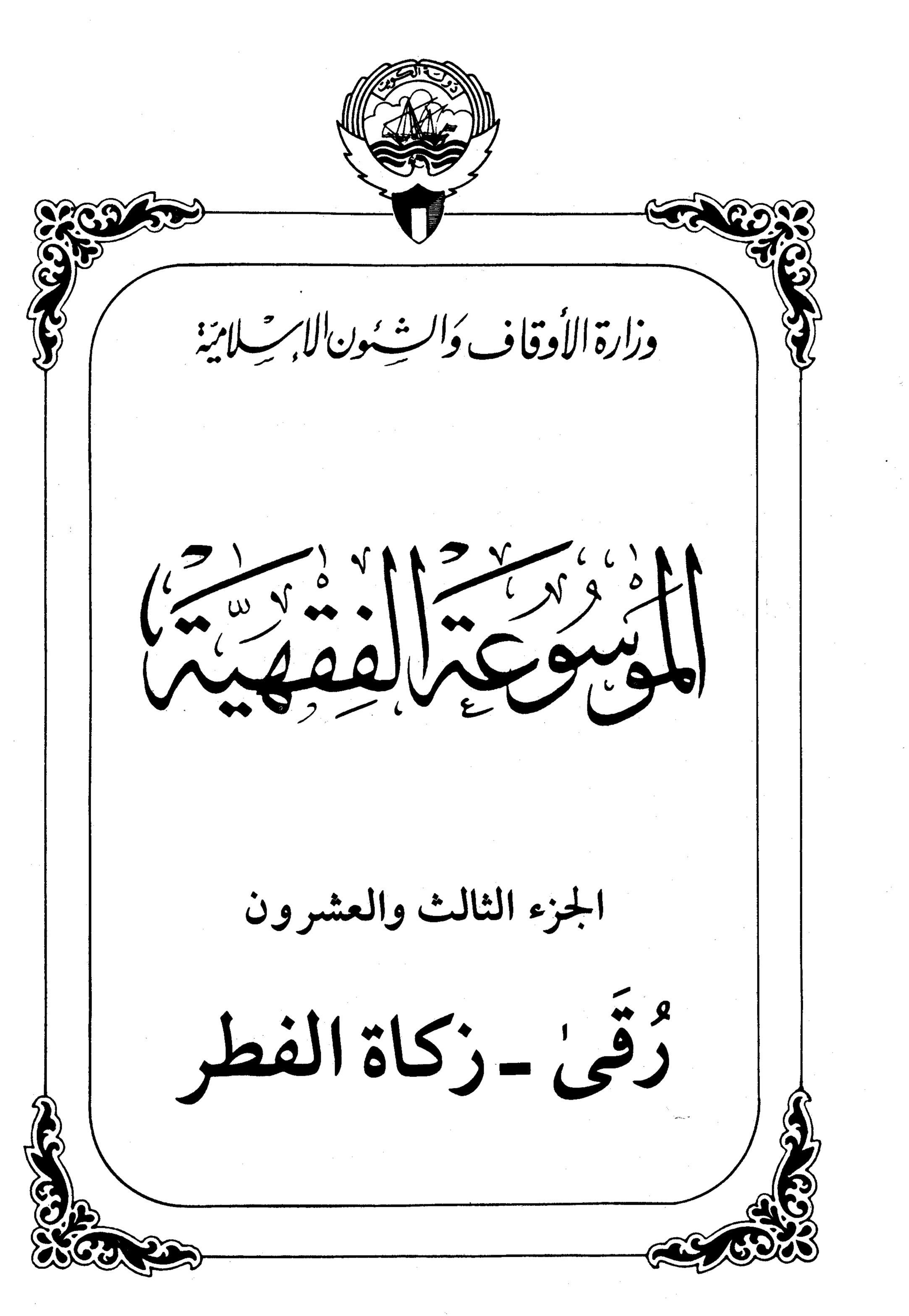الموسوعة الفقهية الكويتية- الجزء الثالث والعشرون (رقى - زكاة الفطر)