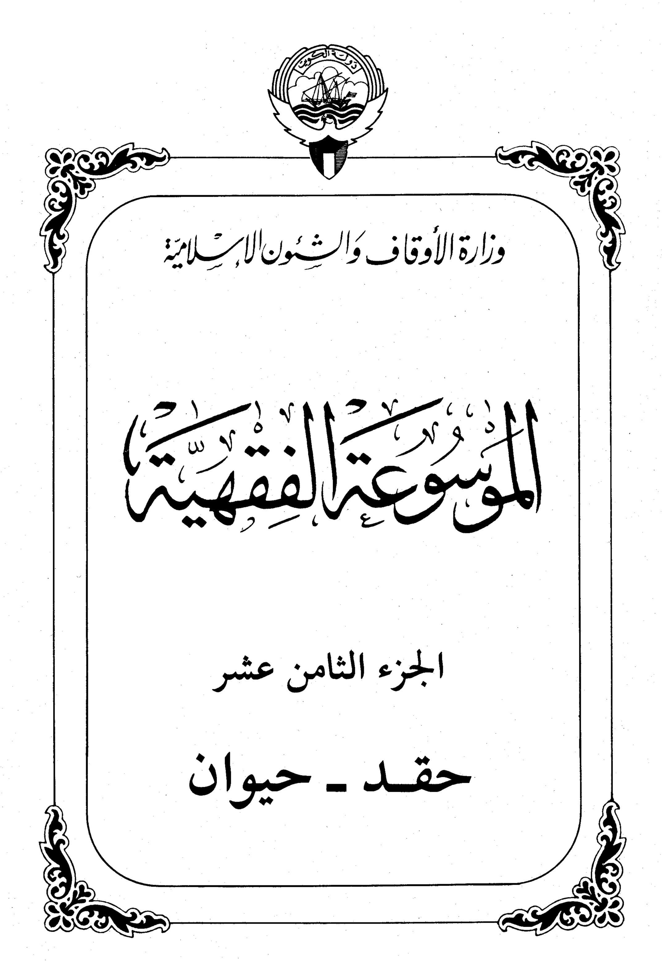 الموسوعة الفقهية الكويتية الجزء الثامن عشر(حقد - حيوان)