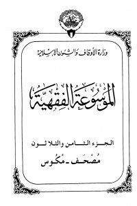 الموسوعة الفقهية الكويتية- الجزء الثامن والثلاثون (مصحف – مكوس)