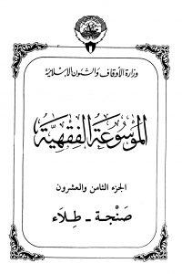 الموسوعة الفقهية الكويتية- الجزء الثامن والعشرون (صنجة – طلاء)