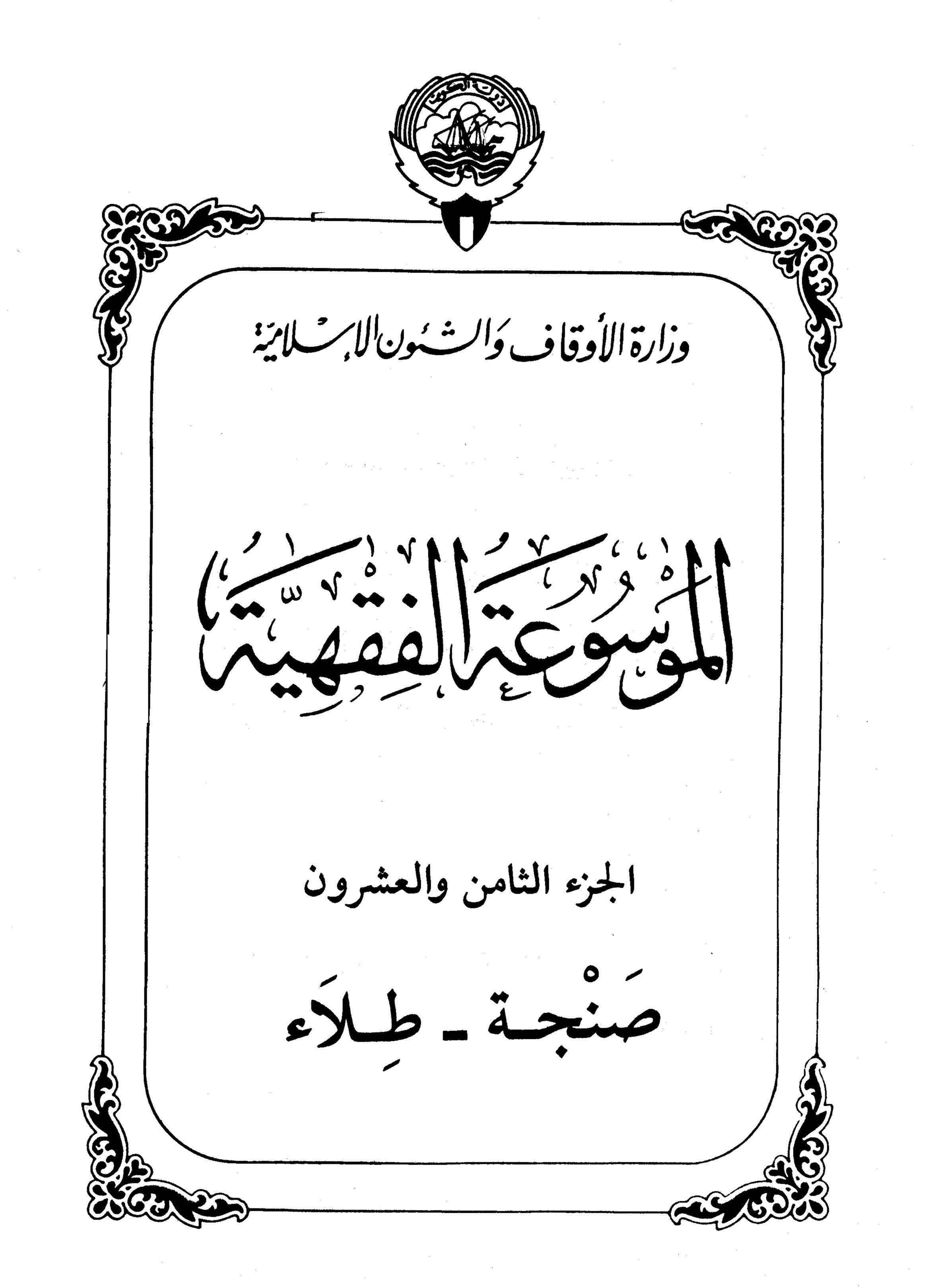 الموسوعة الفقهية الكويتية- الجزء الثامن والعشرون (صنجة - طلاء)
