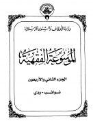 الموسوعة الفقهية الكويتية- الجزء الثانى والأربعون (نوائب – ودي)