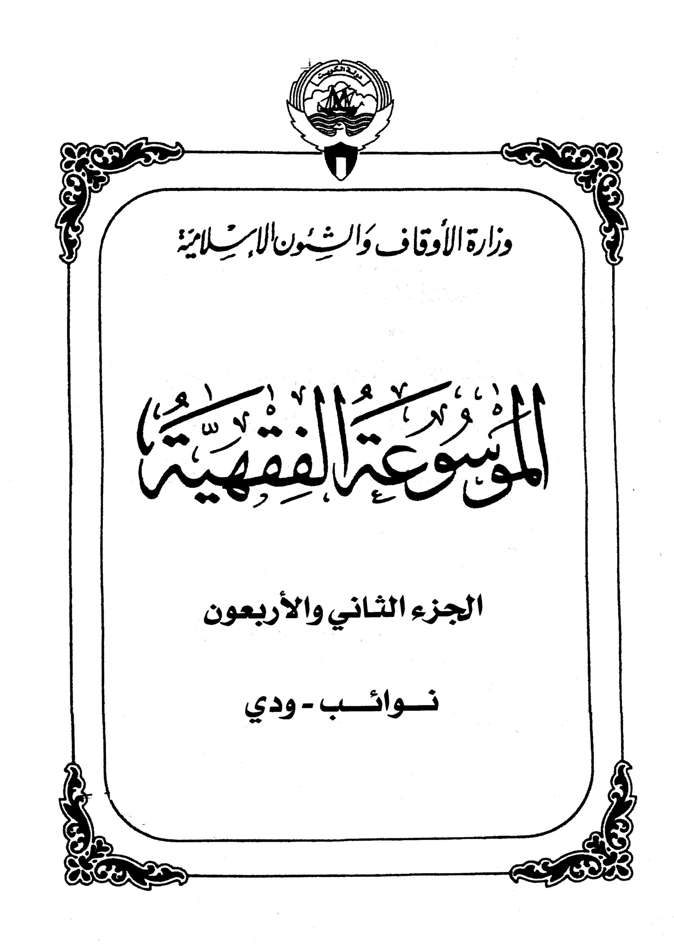 الموسوعة الفقهية الكويتية- الجزء الثانى والأربعون (نوائب - ودي)