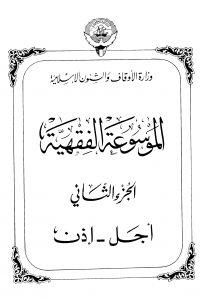 الموسوعة الفقهية الكويتية – الجزء الثاني (أجل – إذن)