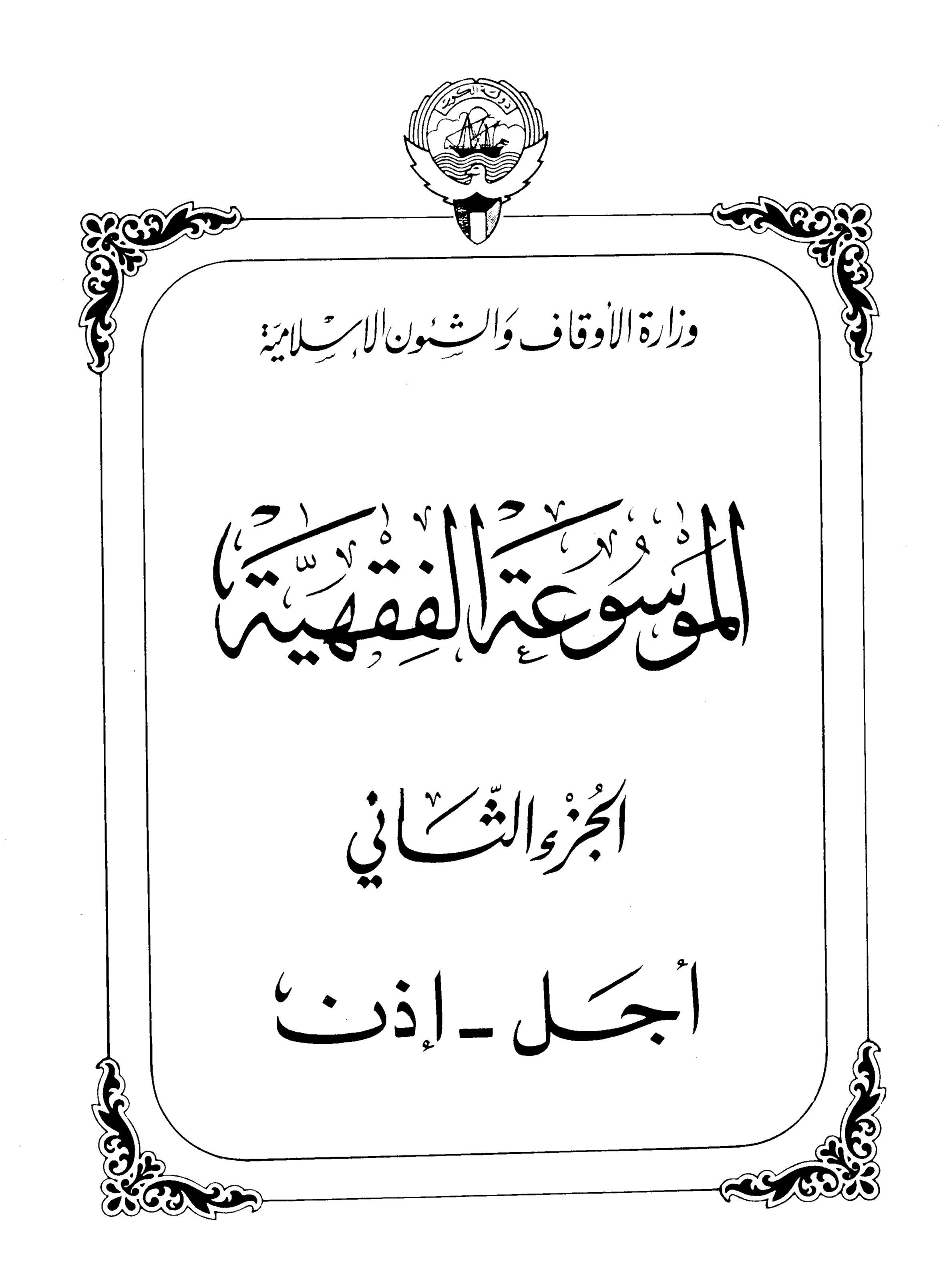 الموسوعة الفقهية الكويتية الجزء الثاني (أجل - إذن)