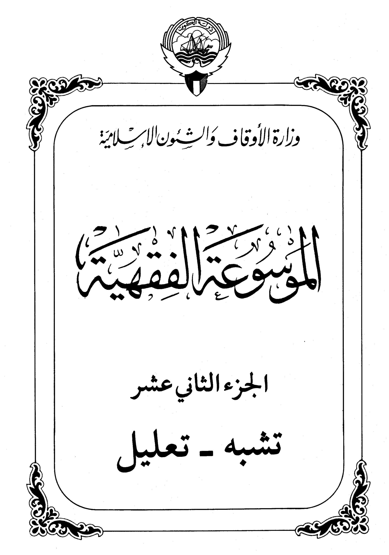 الموسوعة الفقهية الكويتية الجزء الثاني عشر (تشبة - تعليل)