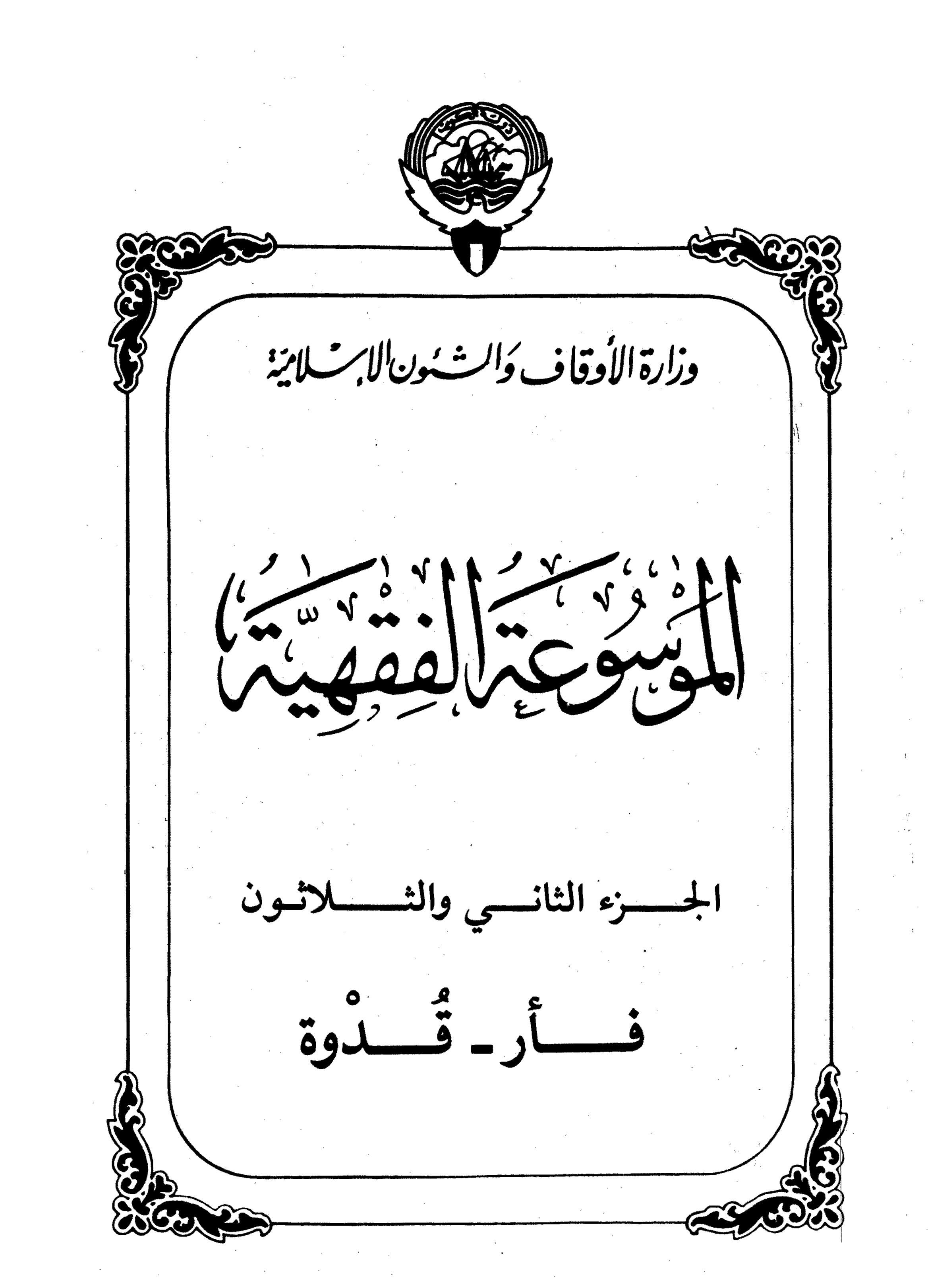 الموسوعة الفقهية الكويتية- الجزء الثاني والثلاثون (فأر - قدوة)