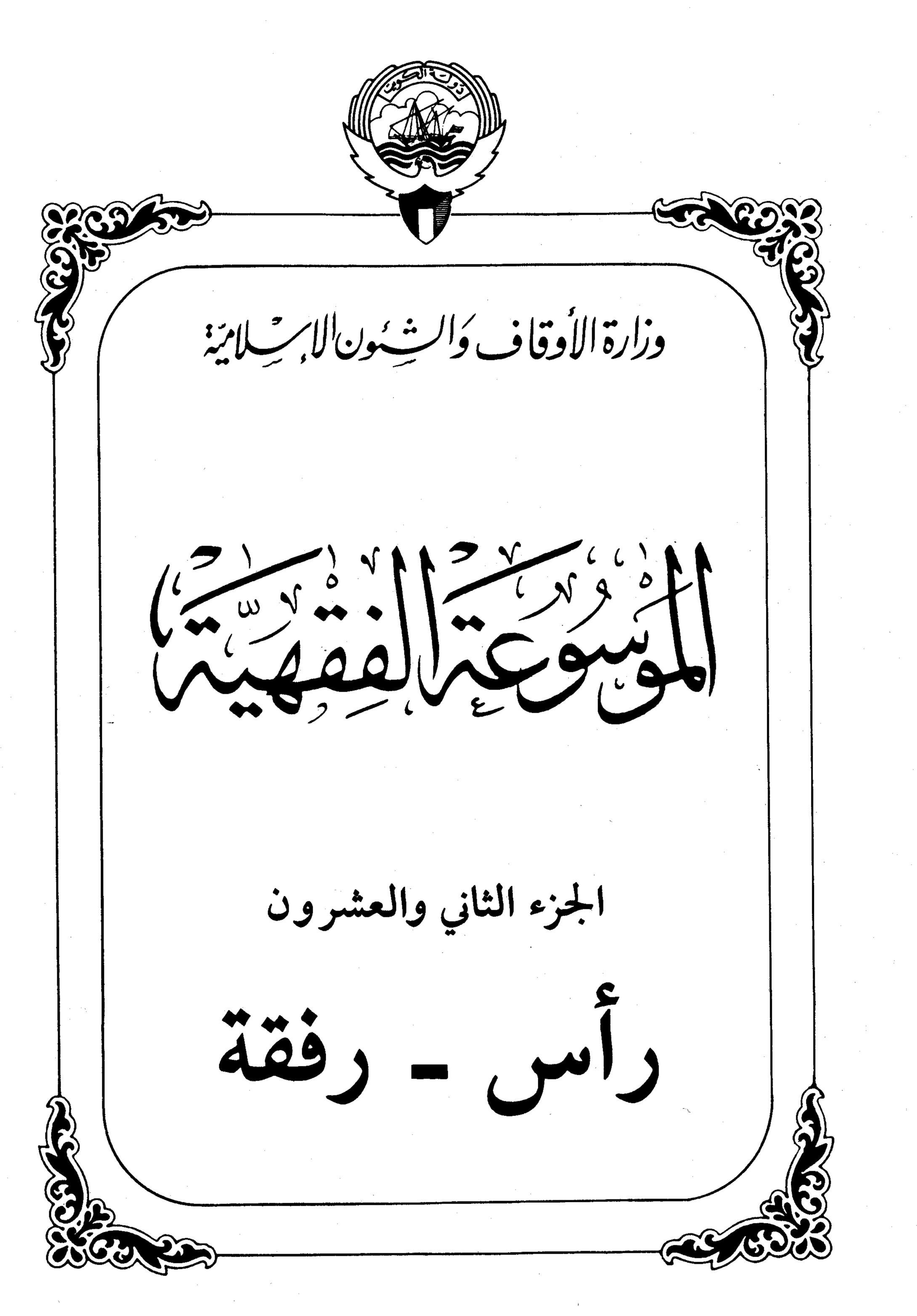 الموسوعة الفقهية الكويتية- الجزء الثاني والعشرون (رأس - رفقة)