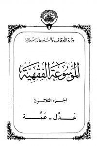 الموسوعة الفقهية الكويتية- الجزء الثلاثون (عدل – عمة)