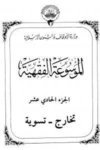 الموسوعة الفقهية الكويتية – الجزء الحادي عشر (تخارج – تسوية)