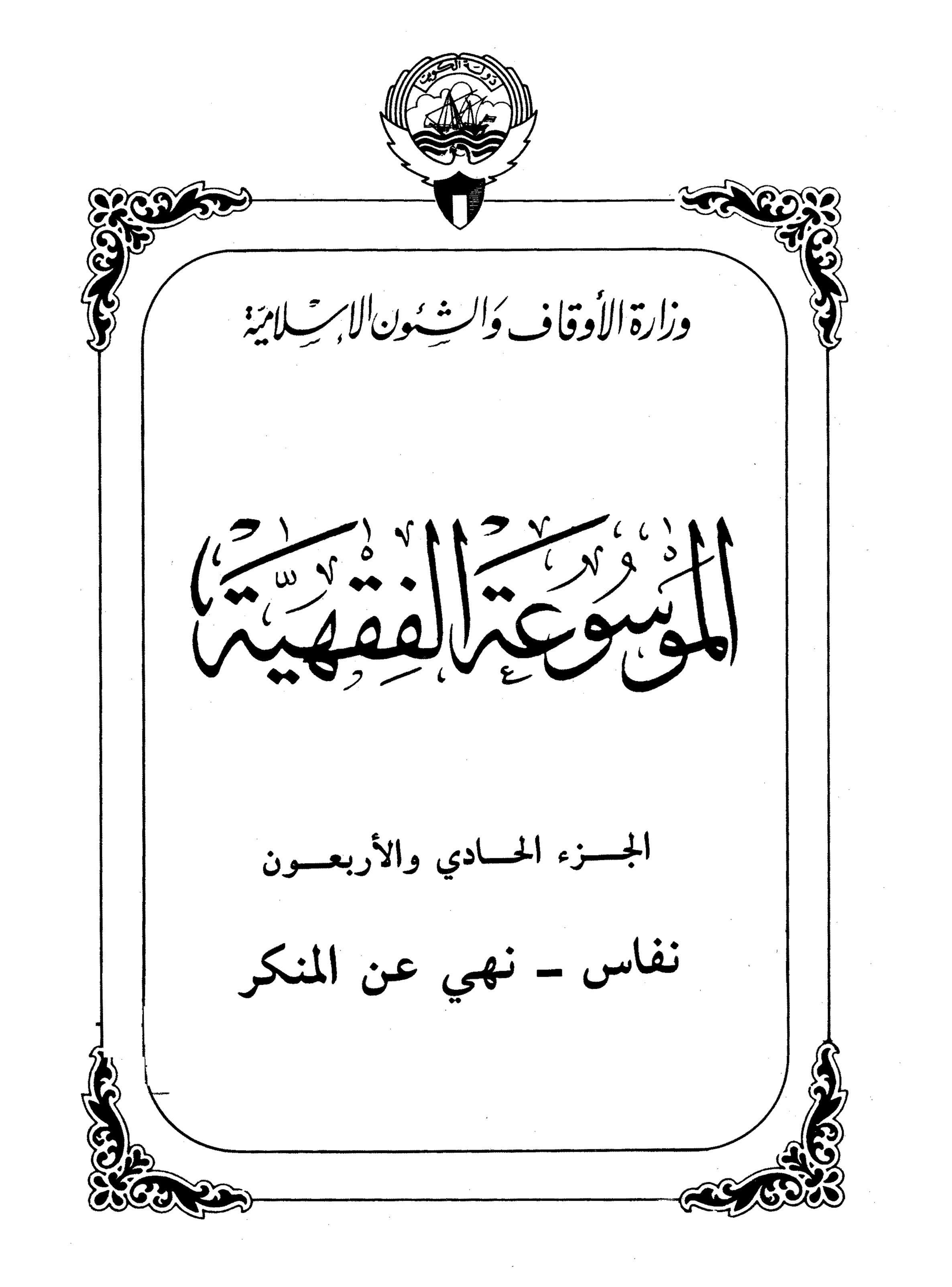 الموسوعة الفقهية الكويتية- الجزء الحادي والأربعون (نفاس - نهي عن المنكر)