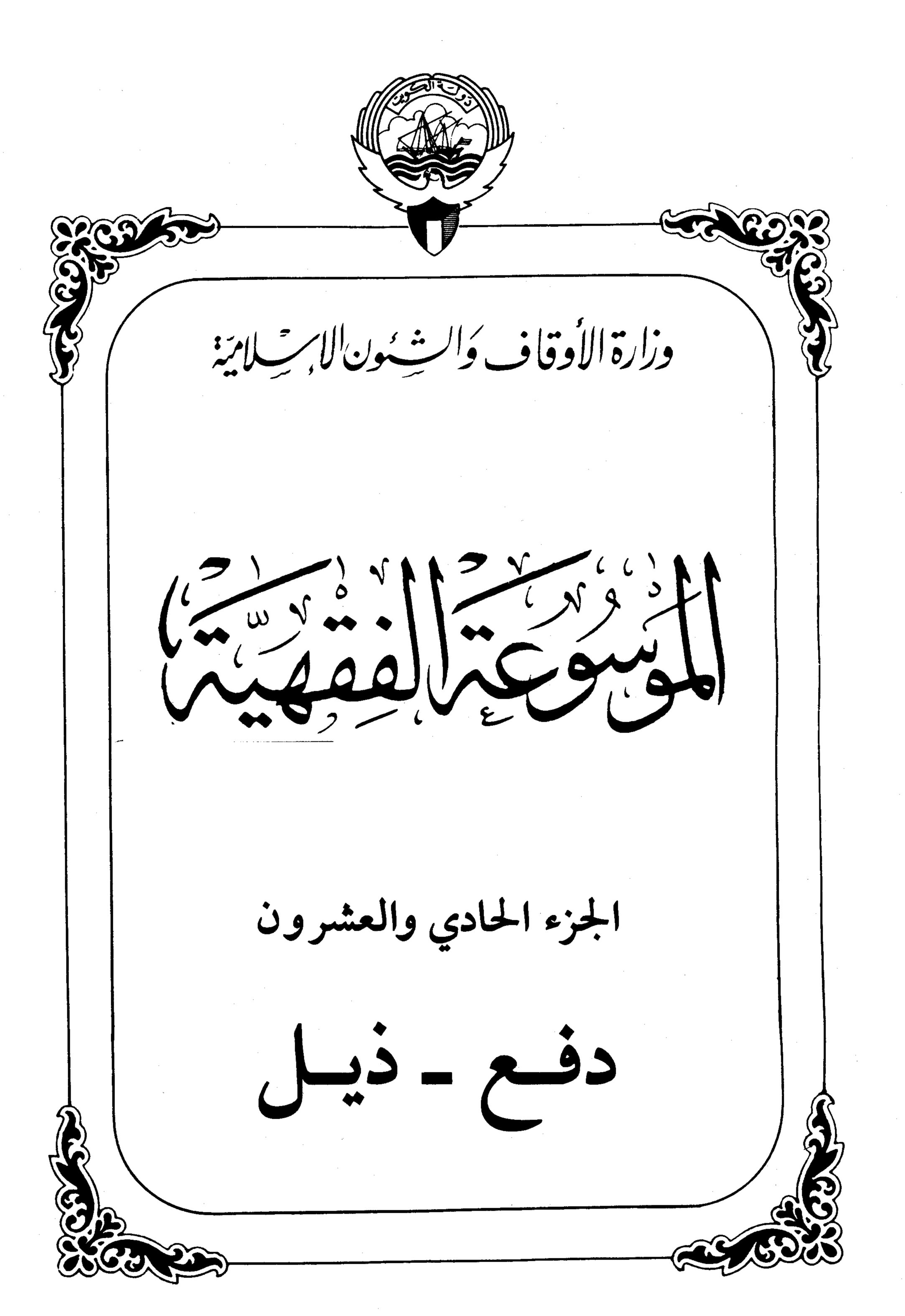 الموسوعة الفقهية الكويتية- الجزء الحادي والعشرون (دفع - ذيل)