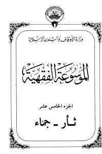 الموسوعة الفقهية الكويتية – الجزء الخامس عشر (ثأر- جماء)