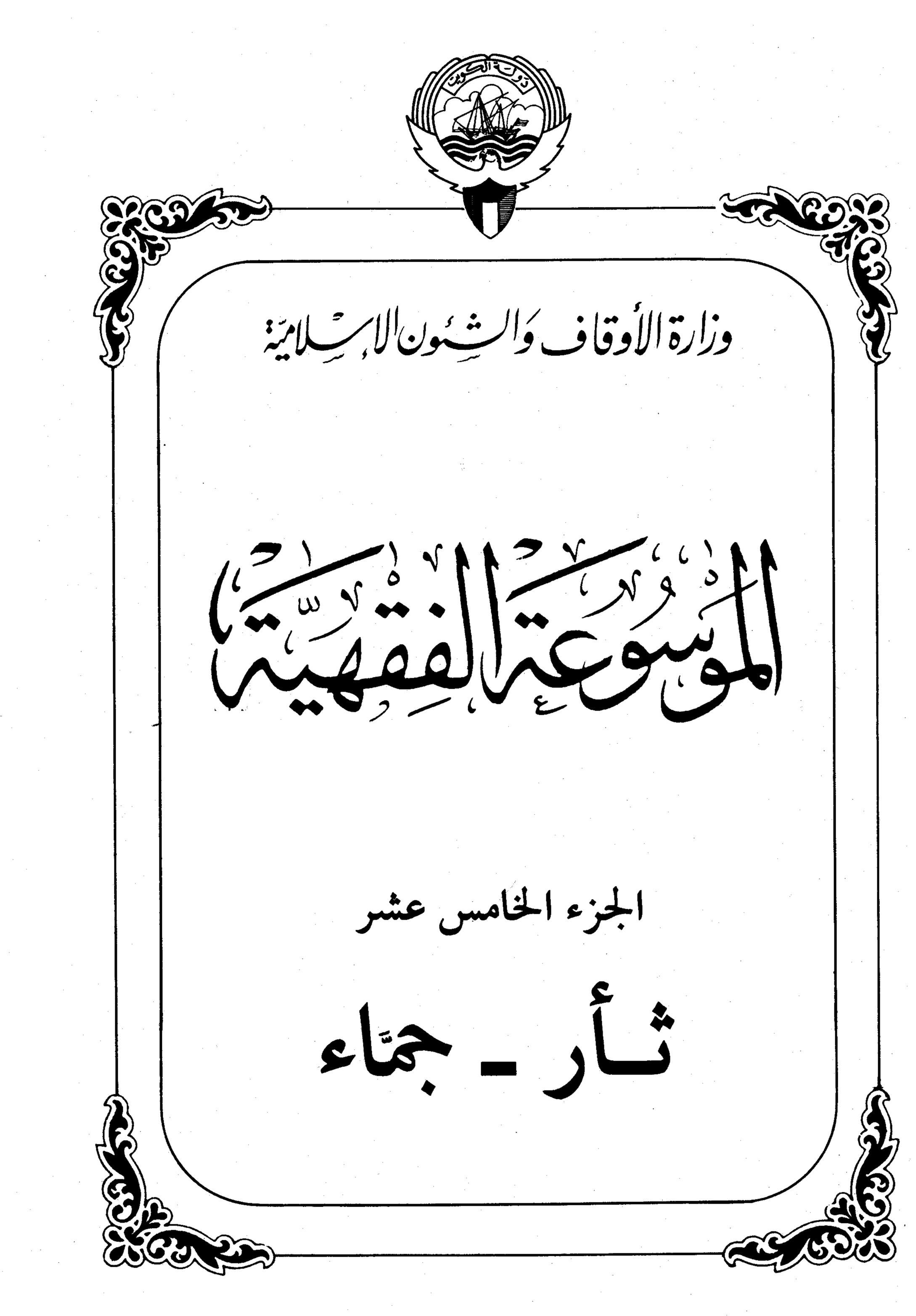 الموسوعة الفقهية الكويتية الجزء الخامس عشر (ثأر- جماء)