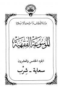 الموسوعة الفقهية الكويتية- الجزء الخامس والعشرون (سعاية – شرب)