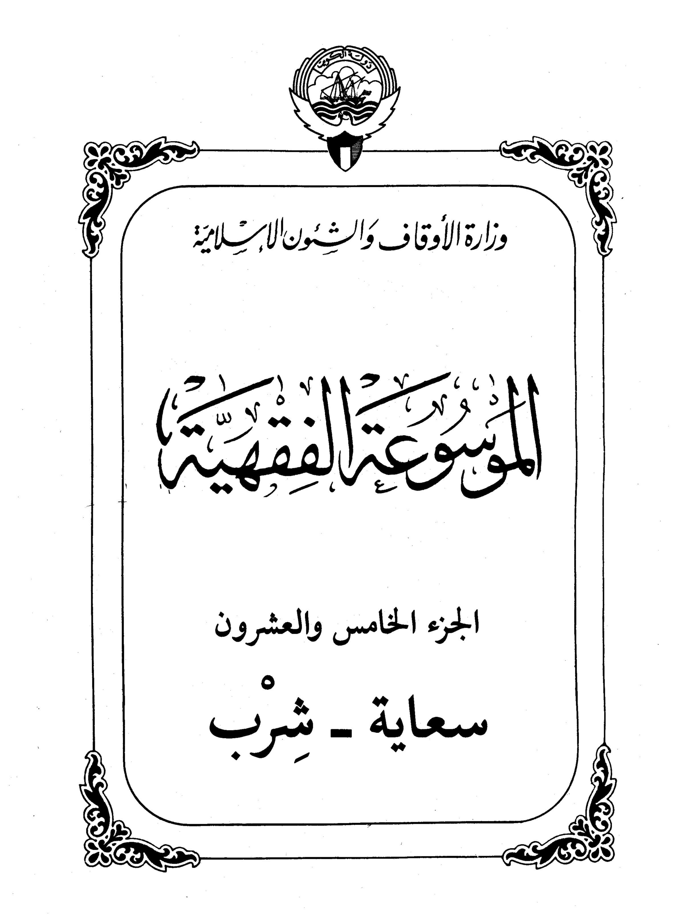 الموسوعة الفقهية الكويتية- الجزء الخامس والعشرون (سعاية - شرب)