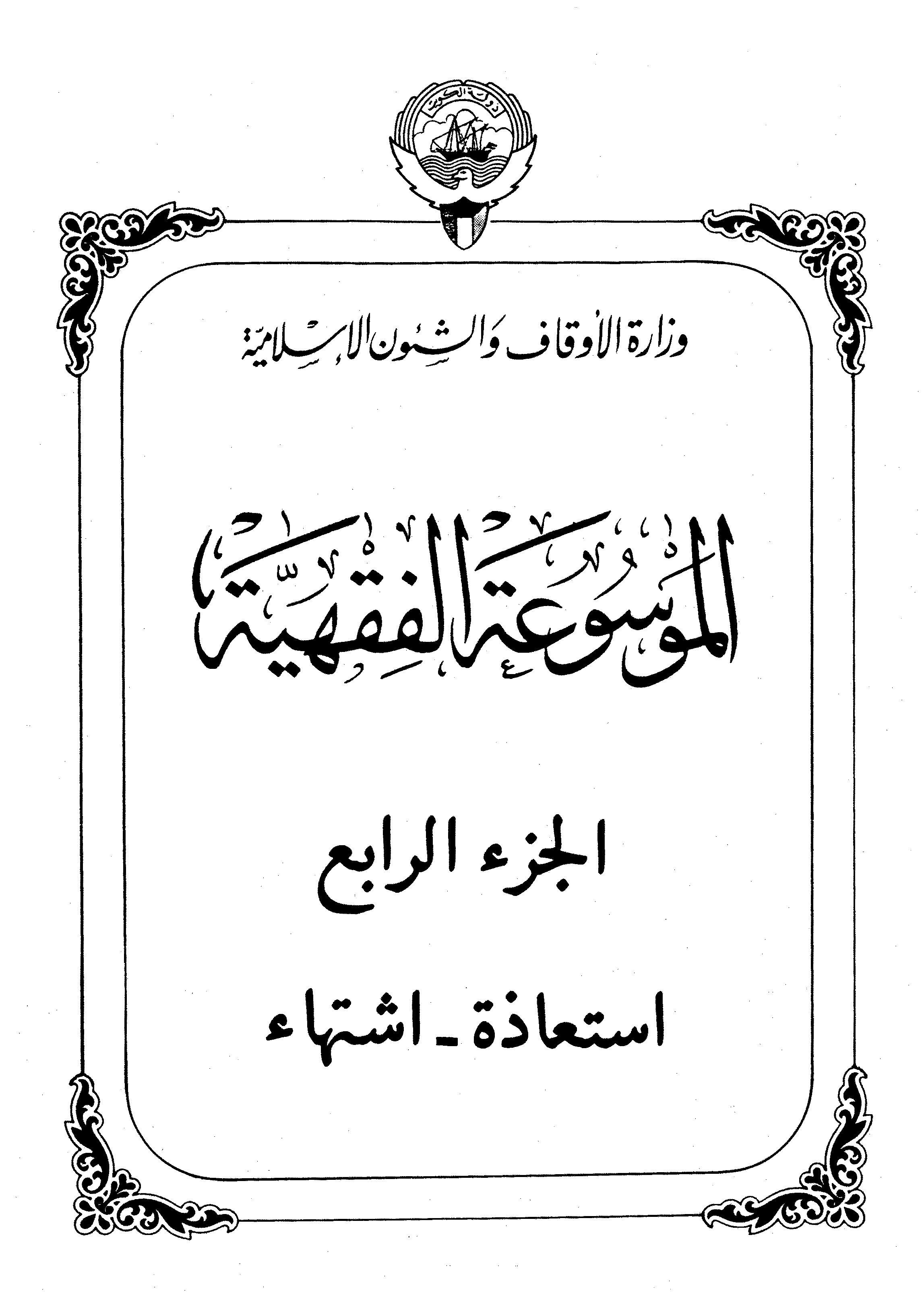 الموسوعة الفقهية الكويتية – الجزء الرابع (استعاذة – اشتهاء)