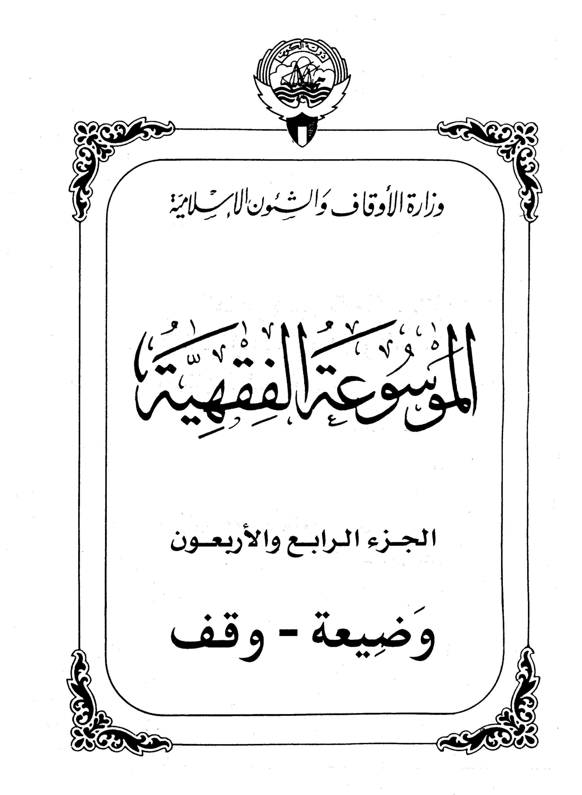 الموسوعة الفقهية الكويتية- الجزء الرابع والأربعون (وضيعة - وقف)