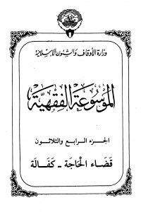 الموسوعة الفقهية الكويتية- الجزء الرابع والثلاثون (قضاء  الحاجة – كفالة)