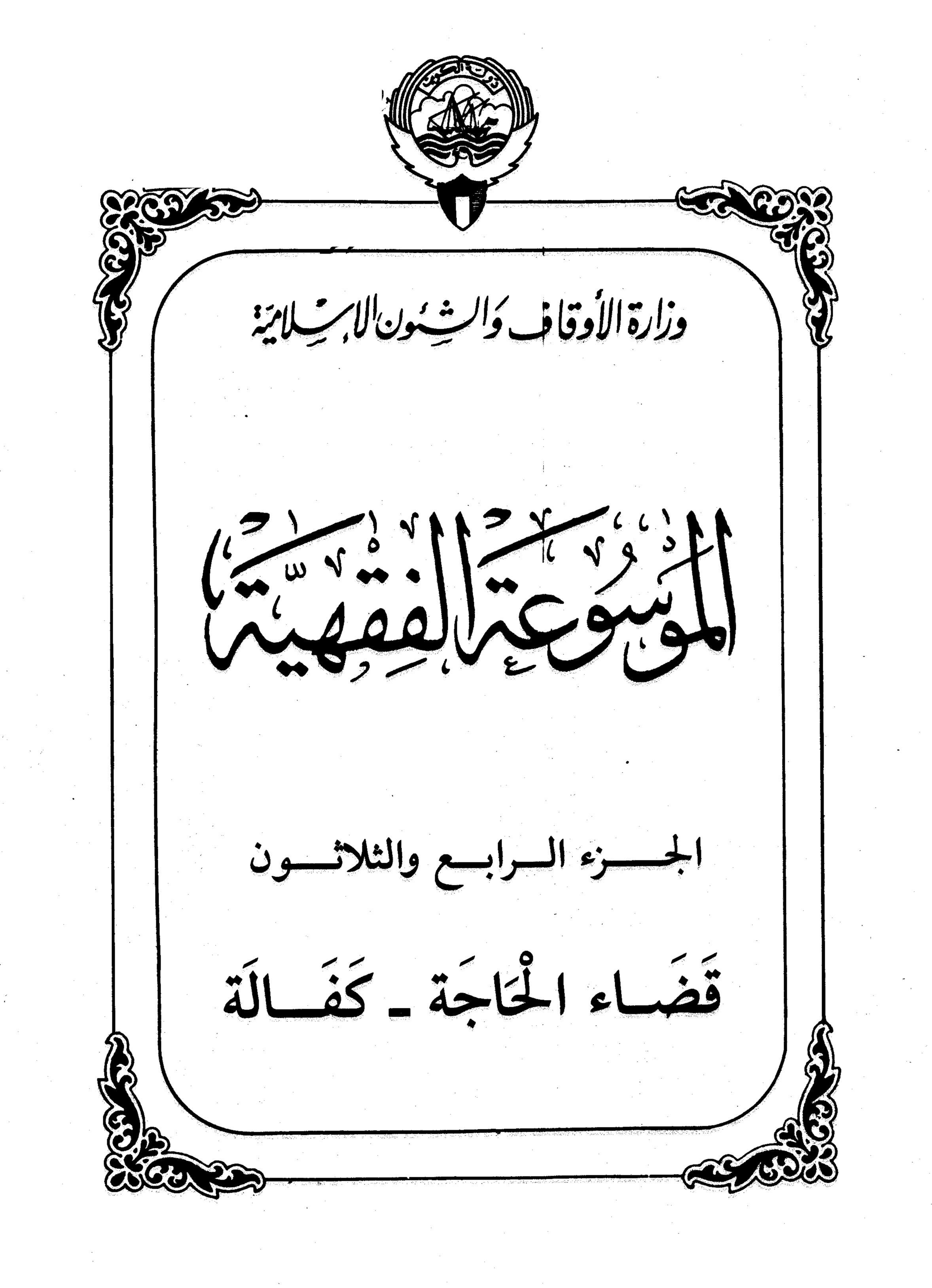 الموسوعة الفقهية الكويتية- الجزء الرابع والثلاثون (قضاء الحاجة - كفالة)