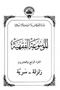 الموسوعة الفقهية الكويتية- الجزء الرابع والعشرون (زلزلة – سرية)