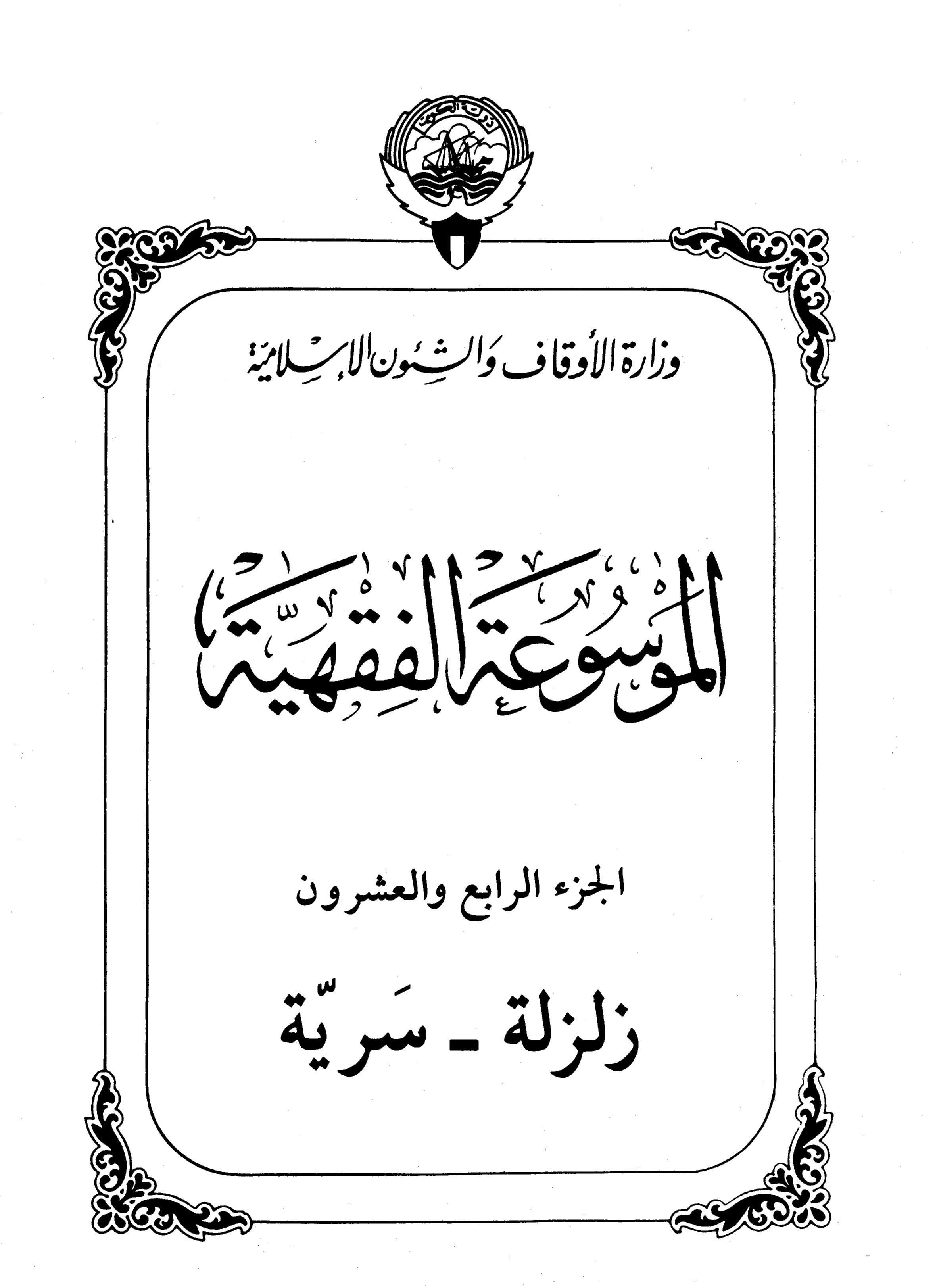 الموسوعة الفقهية الكويتية- الجزء الرابع والعشرون (زلزلة - سرية)