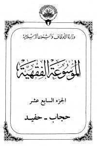 الموسوعة الفقهية الكويتية- الجزء السابع عشر(حجاب – حفيد)