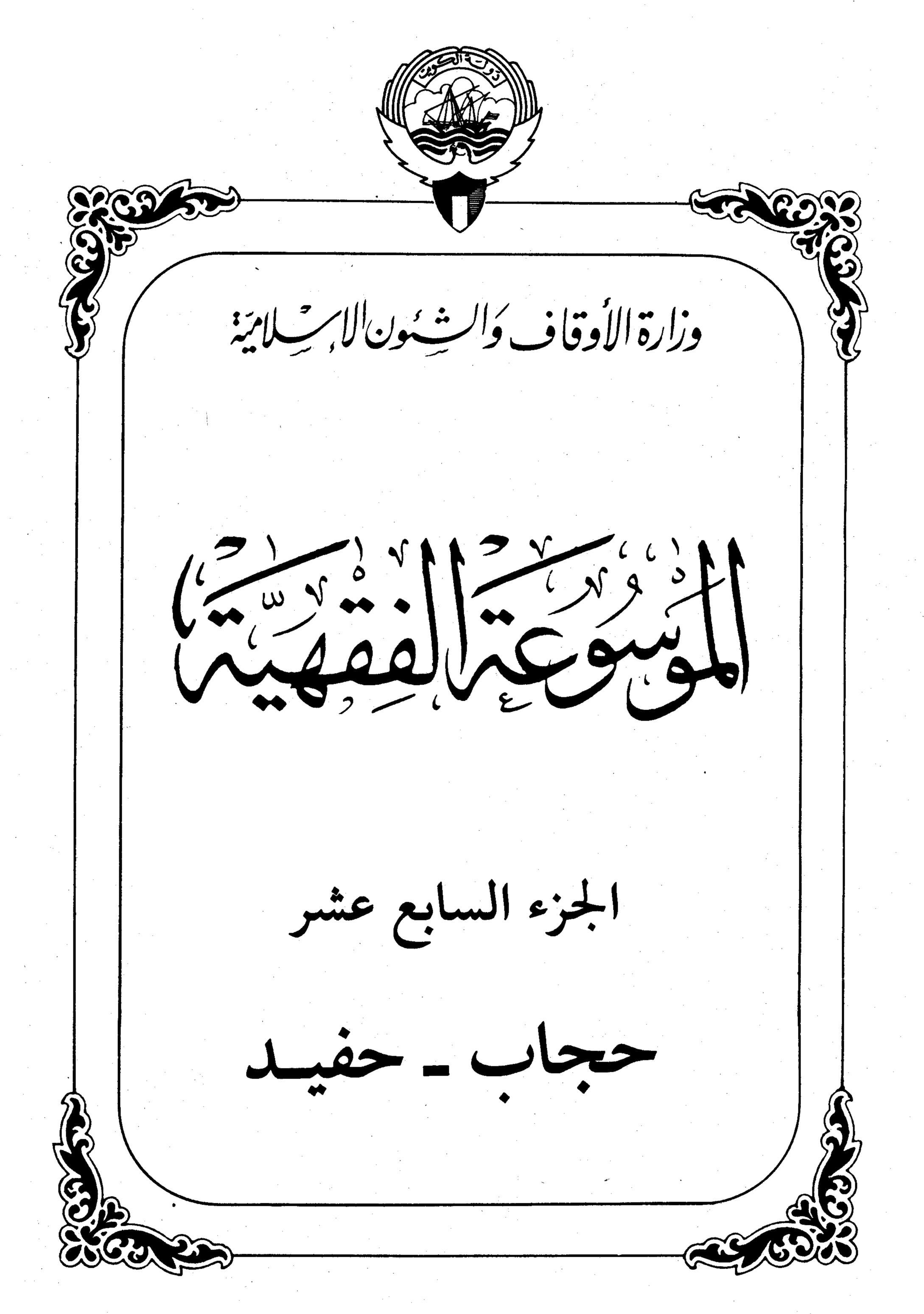 الموسوعة الفقهية الكويتية الجزء السابع عشر(حجاب - حفيد)