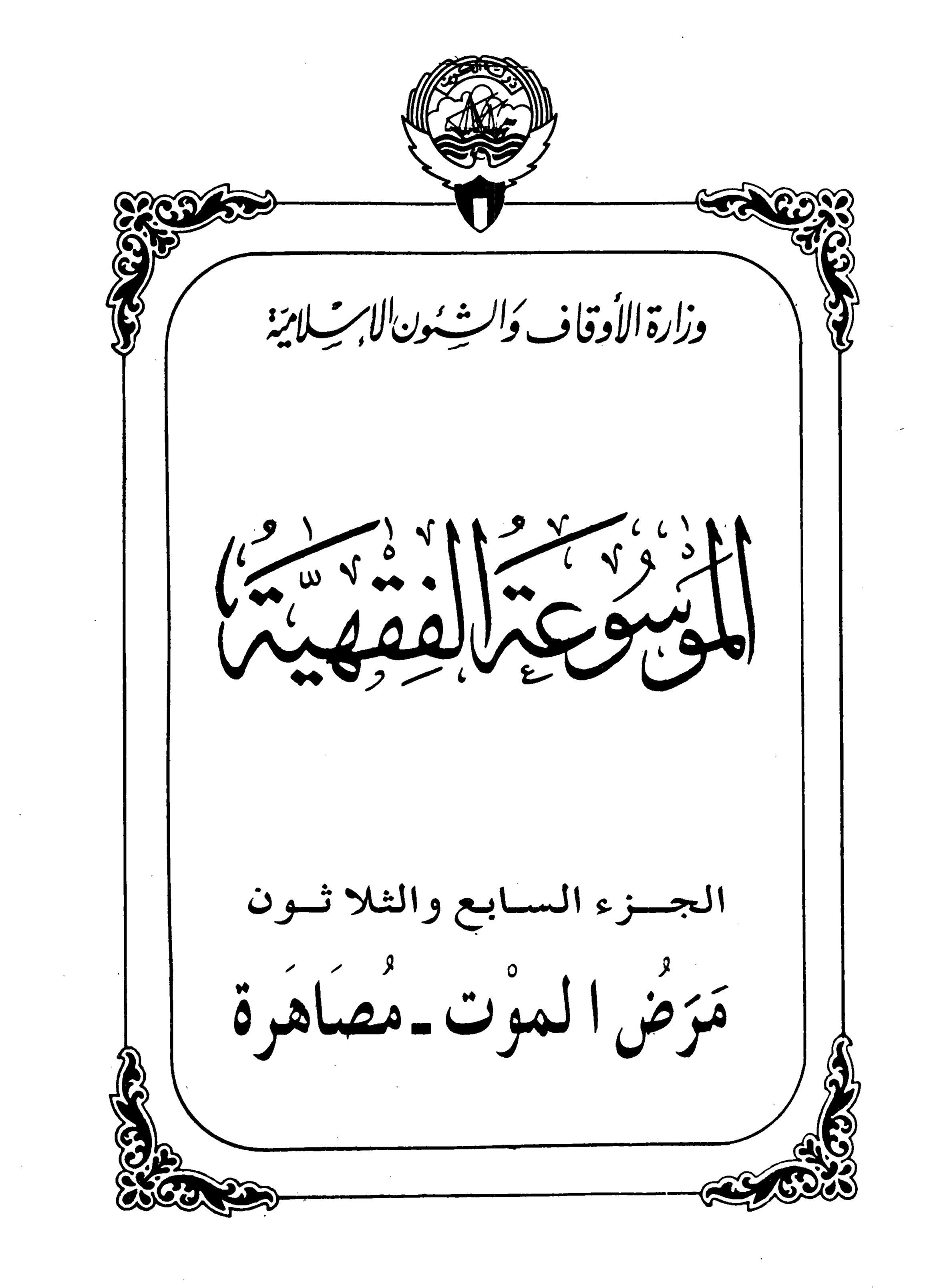 الموسوعة الفقهية الكويتية- الجزء السابع والثلاثون (مرض الموت – مصاهرة)