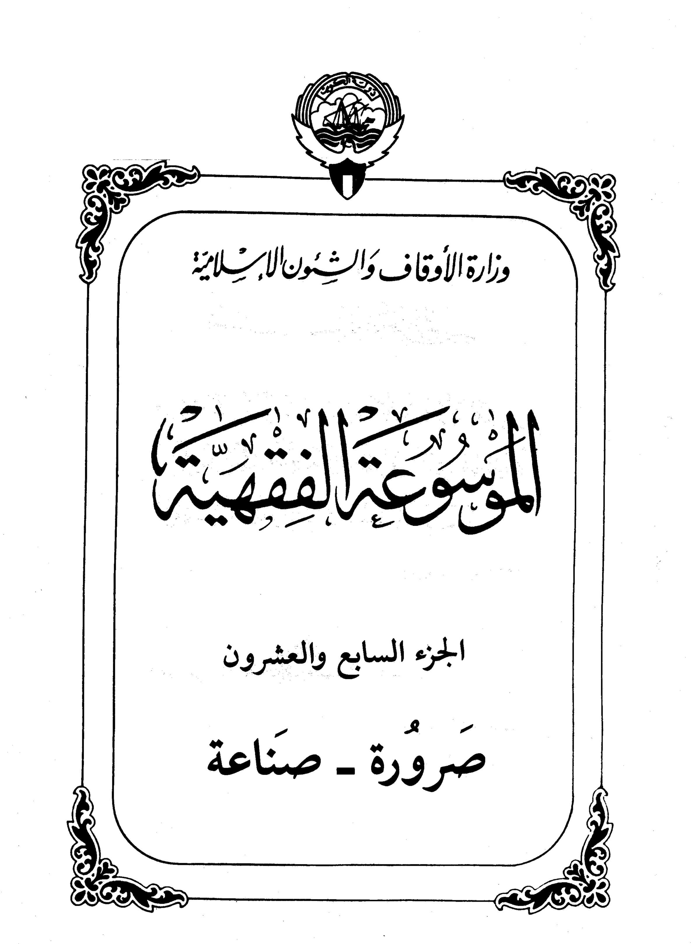 الموسوعة الفقهية الكويتية- الجزء السابع والعشرون (صرورة - صناعة)