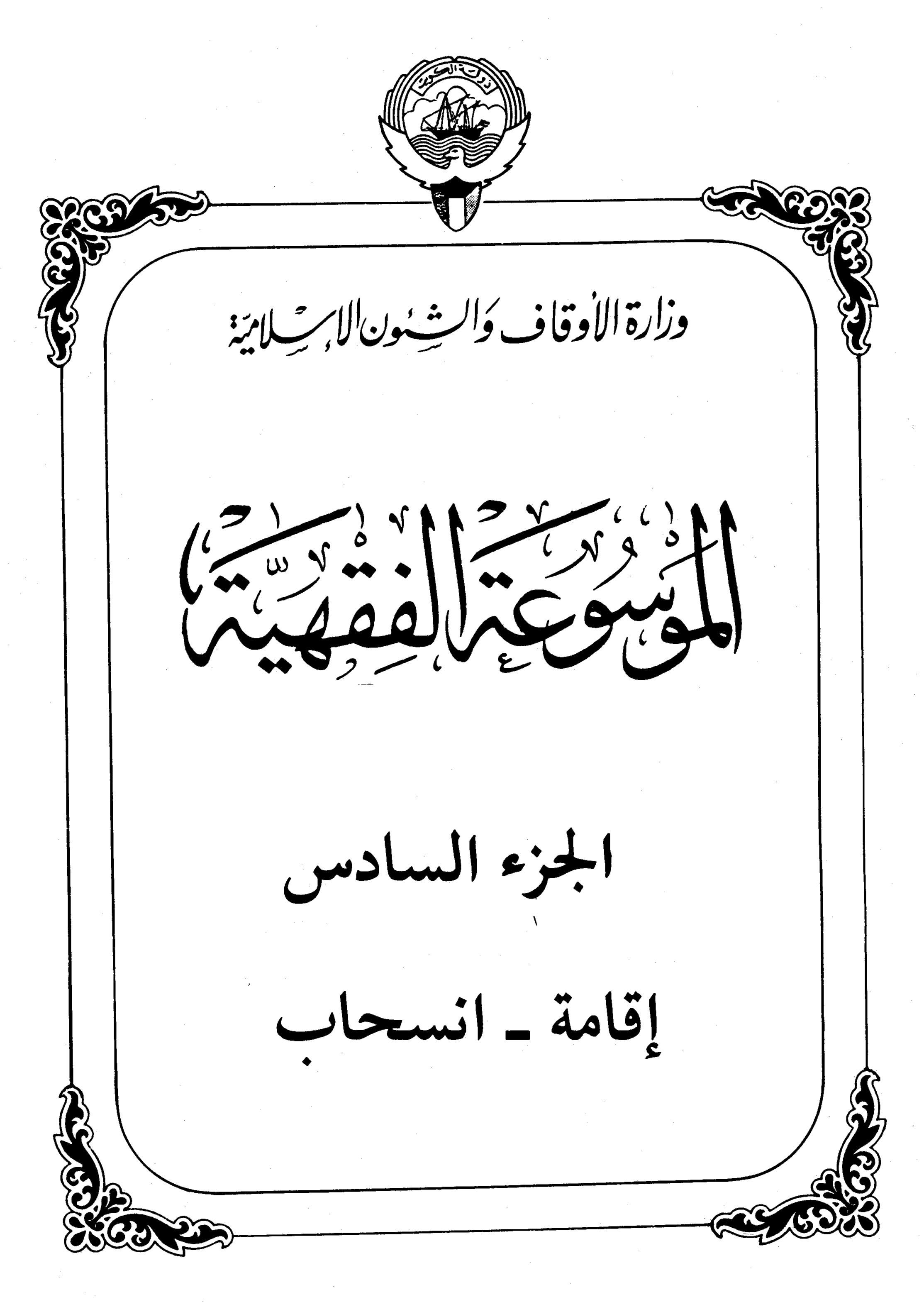 الموسوعة الفقهية الكويتية الجزء السادس (إقامة - انسحاب)