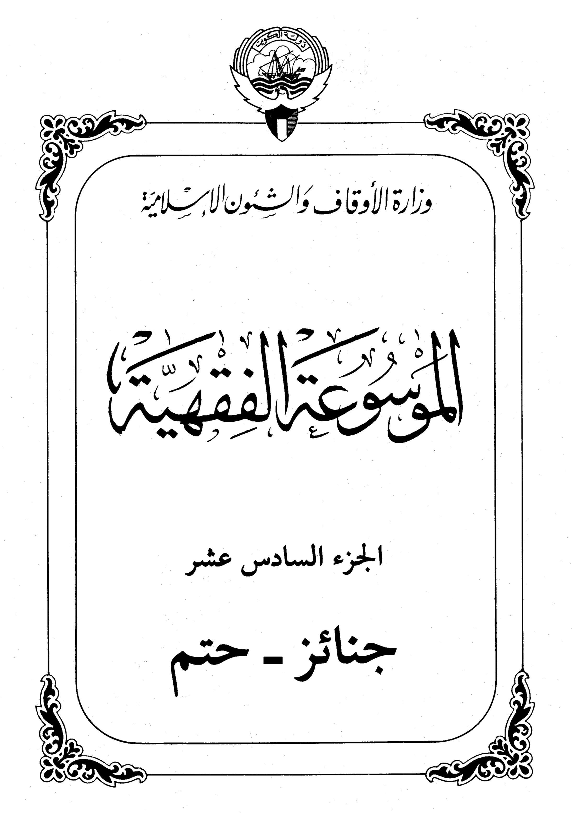 الموسوعة الفقهية الكويتية الجزء السادس عشر (جنائز- حتم)