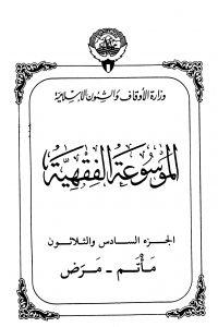 الموسوعة الفقهية الكويتية- الجزء السادس والثلاثون (مأتم – مرض)
