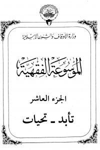 الموسوعة الفقهية الكويتية – الجزء العاشر (تأبد – تحيات)