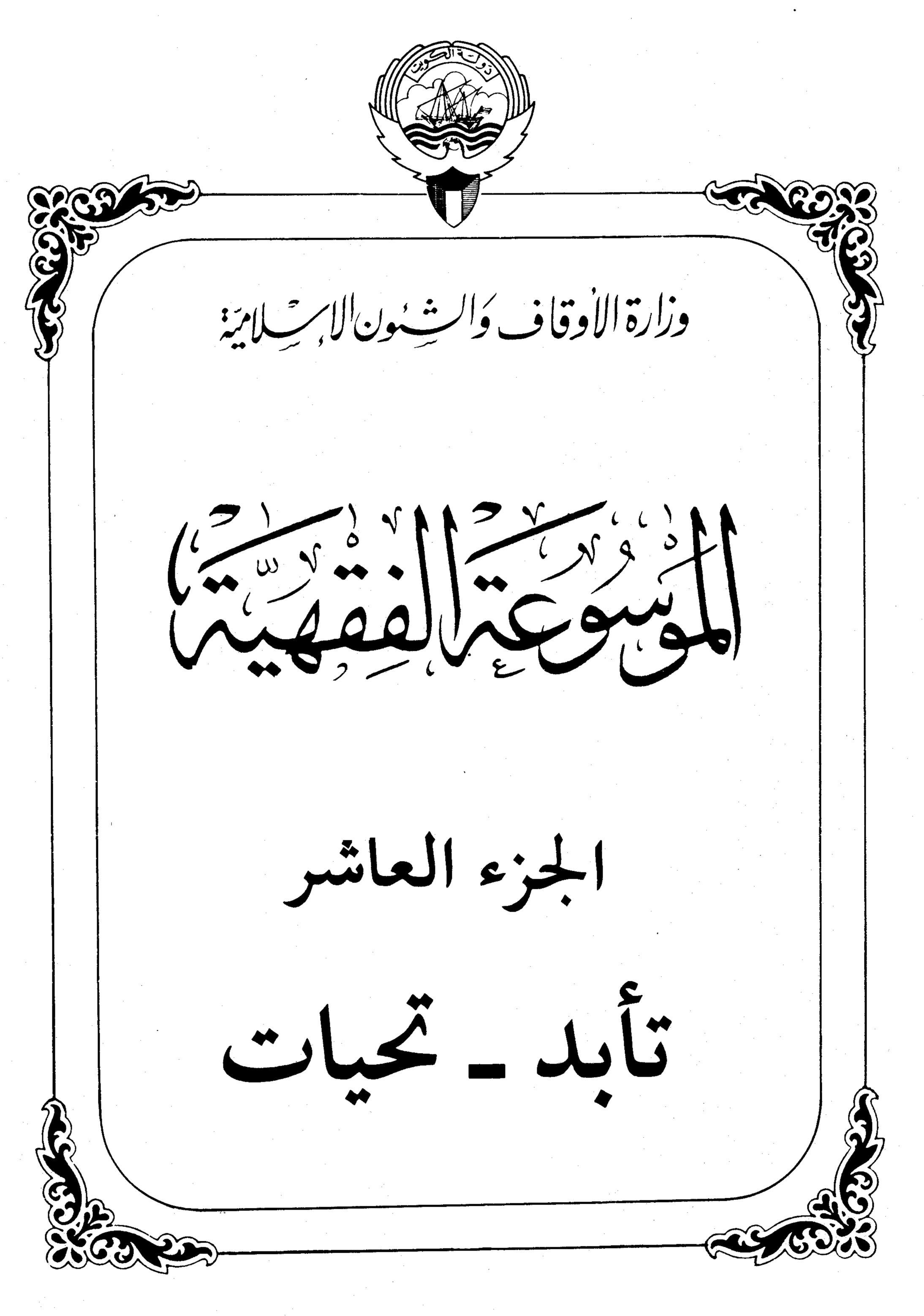 الموسوعة الفقهية الكويتية الجزء العاشر (تابد - تحيات)