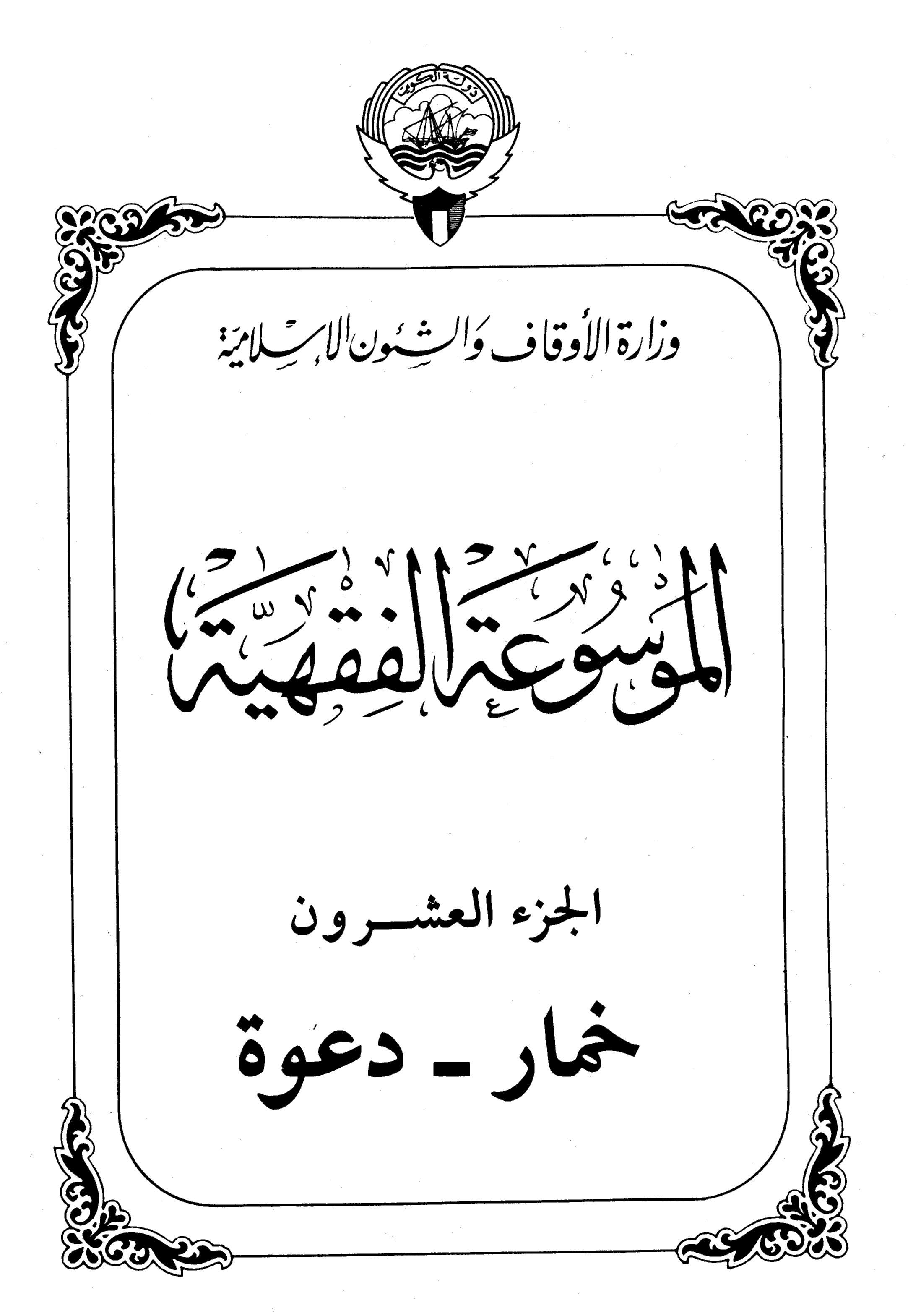 الموسوعة الفقهية الكويتية الجزء العشرون (خمار - دعوة)