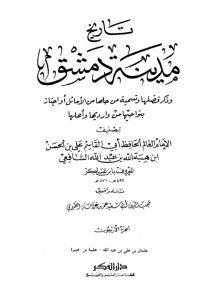تاريخ مدينة دمشق – الجزء الأربعون (عثمان بن علي بن عبدالله – عقيبة بن هبيرة)