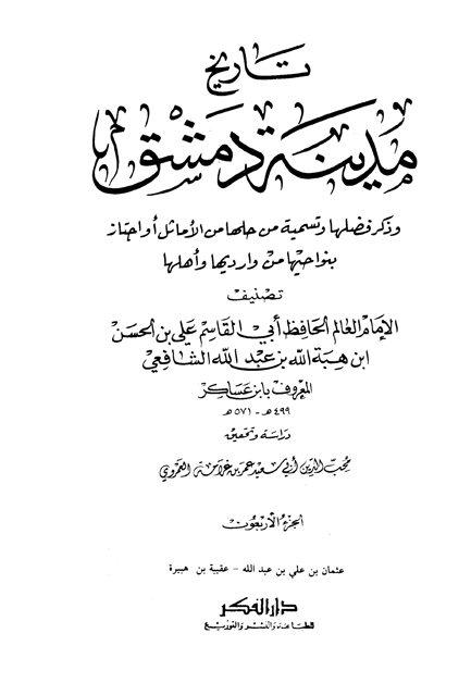 تاريخ مدينة دمشق - الجزء الأربعون (عثمان بن علي بن عبدالله - عقيبة بن هبيرة)
