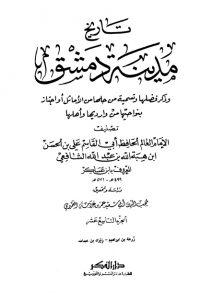 تاريخ مدينة دمشق – الجزء التاسع عشر (زرعة بن إبراهيم – زيرك بن عبدالله)
