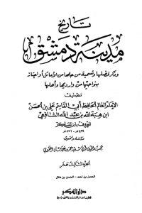 تاريخ مدينة دمشق – الجزء الثالث عشر (الحسن بن أحمد – الحسن بن هلال)