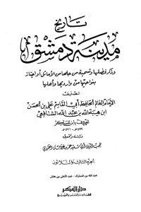 تاريخ مدينة دمشق – الجزء الثالث والثلاثون (عبدالله بن المبارك – عبد الأعلى بن هلال)
