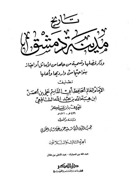 تاريخ مدينة دمشق - الجزء الثالث والثلاثون (عبدالله بن المبارك - عبدالأعلى بن هلال)