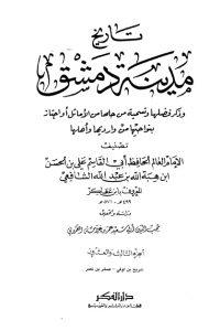 تاريخ مدينة دمشق – الجزء الثالث والعشرون (شريح بن أوفي – صخر بن نصر)