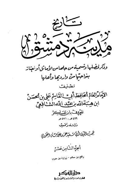 تاريخ مدينة دمشق – الجزء الثامن عشر (رافع بن سالم – زرارة بن حرب )