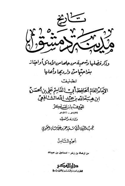 تاريخ مدينة دمشق - الجزء الثامن (من أرضاة بن زخر - اسماعيل بن عبدالله)