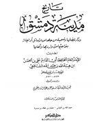 تاريخ مدينة دمشق – الجزء الثامن والثلاثون (عبيد الله بن العباس – عثمان بن عطاء بن ميسرة)