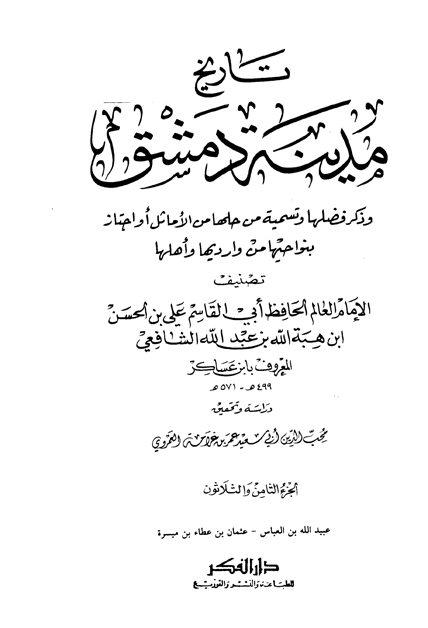 تاريخ مدينة دمشق - الجزء الثامن والثلاثون (عبيد الله بن العباس - عثمان بن عطاء بن ميسرة)