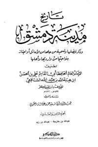 تاريخ مدينة دمشق – الجزء الثامن والعشرون (عبدالله بن خارجة – عبدالله بن زيد)