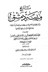 تاريخ مدينة دمشق – الجزء الثاني عشر (حازم بن حسين – حسام بن ضرار)