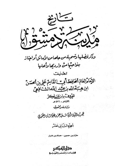 تاريخ مدينة دمشق - الجزء الثاني عشر (حازم بن حسين - حسام بن ضرار)
